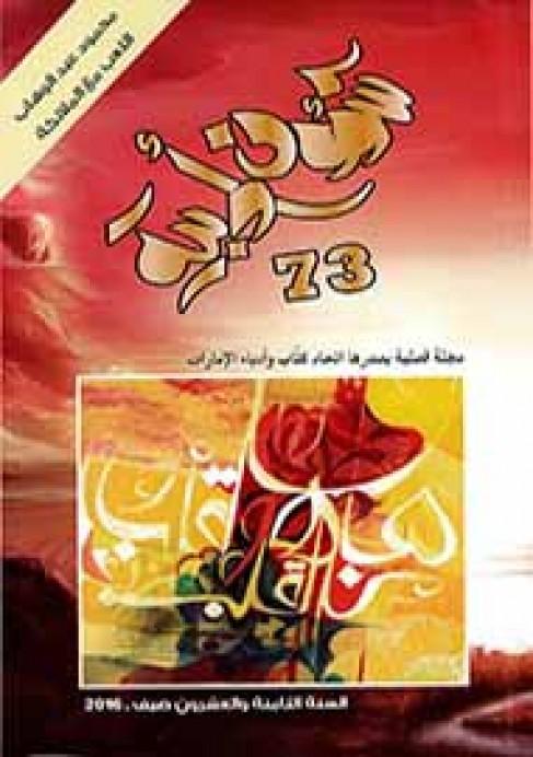 شــؤون أدبـيـة 73