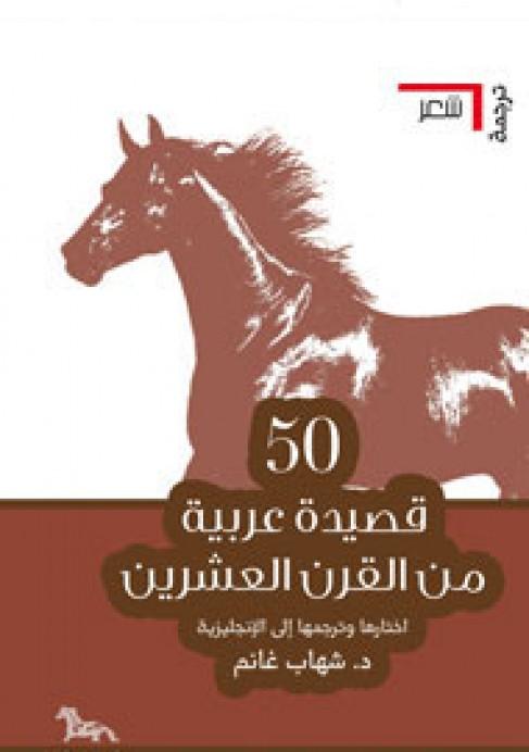٥٠ قصيدة عربية من القرن العشرين