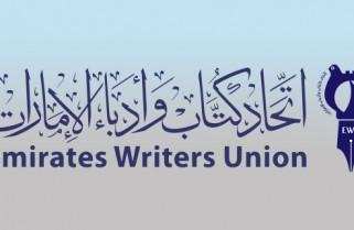 اتحاد كتاب وأدباء الإمارات يفتتح فرعا جديدا في دبي الأحد المقبل
