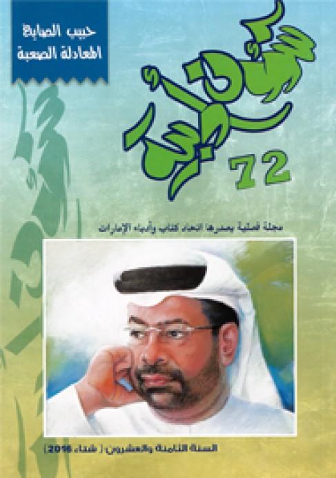 شــؤون أدبـيـة 72