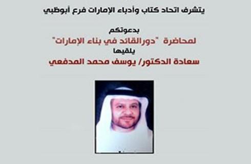 دورالقائد في بناء الإمارات