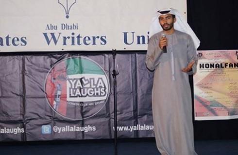 أمسية مع الضحك والكوميديا