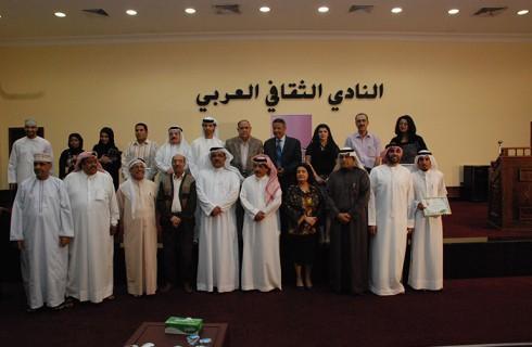 ملتقى الإمارات للإبداع الخليجي – الدورة الأولى