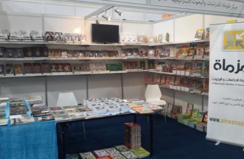 مشاركة فعالة لمركز المزماة في معرض رأس الخيمة للكتاب